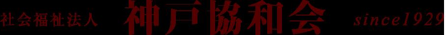 社会福祉法人 神戸協和会 since1929
